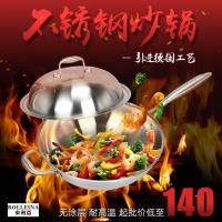 [厂家直销]不锈钢炒锅 32cm德国工艺不锈钢锅无涂层不粘锅JR-W05