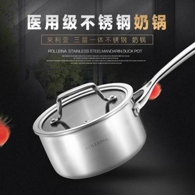 来利亚德国工艺SUS304不锈钢奶锅 宝宝辅食锅热奶家用不粘锅JR-S8